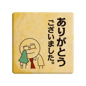 メッセージが伝わるプリントクッキー ありがとうございました(サラリーマン伊藤) 退職 お礼 お菓子・...