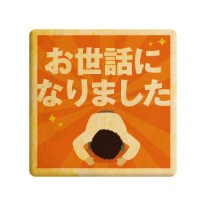 メッセージが伝わるプリントクッキー お世話になりました(爽やかリーマン坂口) 退職 お礼 お菓子・プ...