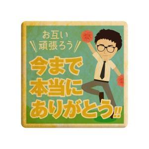 メッセージが伝わるプリントクッキー 今まで本当にありがとう(爽やかリーマン坂口) 退職 お礼 お菓子...