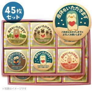 送料無料 産休の挨拶 お菓子 動物メッセージクッキー45枚セット お礼 プチギフト 個包装 プリント...