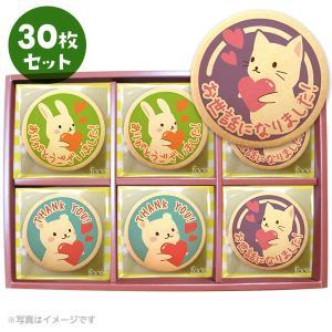 退職の挨拶に人気のお菓子 メッセージクッキー 動物たちのお礼30枚セット ギフト 送料無料 個包装 インスタ映え