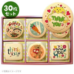 ありがとうが伝わるお菓子 メッセージクッキーお得な30枚セット お礼 プチギフト お世話になりました...