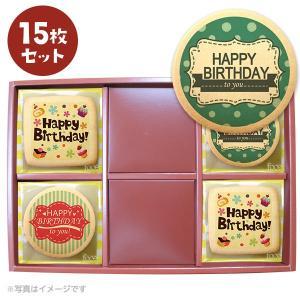 誕生日に送るメッセージクッキーお得な15枚セット(箱入り)お礼・プチギフト・ショークッキー