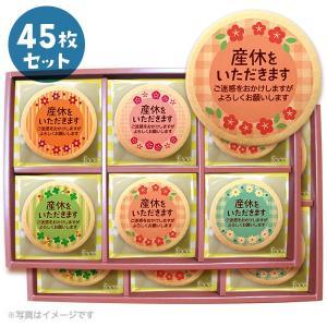 産休 お菓子 職場 あいさつに 花メッセージクッキー45枚セット 箱入り お礼 ギフト ショークッキ...