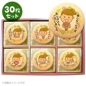 転勤 退職 お礼 お菓子 メッセージクッキー30枚セット 箱入り ご挨拶 ギフト 送料無料 個包装