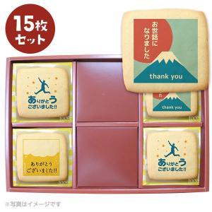 転勤 退職 あいさつ お菓子 元気な営業さんのメッセージクッキー15枚セット 個包装 お礼