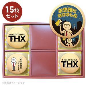 退職の挨拶に人気のお菓子 サラリーマン伊藤君のメッセージクッキー15枚セット お礼 ギフト プリントクッキー