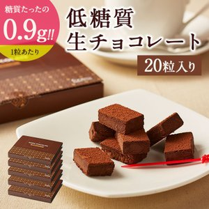 低糖質スイーツ 低糖質生チョコレート16個入 5箱セット 糖...