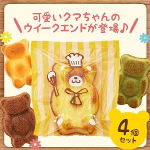 ポイント消化にお手軽なくまの焼き菓子4個セットをご用意いたしました。 お取り寄せスイーツとして人気の...