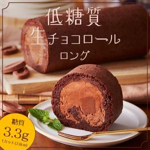 送料無料 ハロウィン 七五三 人気 お取り寄せ スイーツ 低糖質 生チョコレートロールケーキ 糖質制...