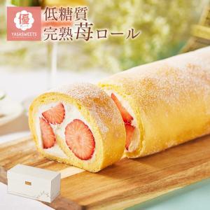低糖質でロールケーキのふわふわとろける食感と苺本来の美味しさを十分に味わって頂きたいというコンセプト...