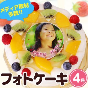 送料無料の写真ケーキ 生クリーム 4号サイズ2名から4名用 ...