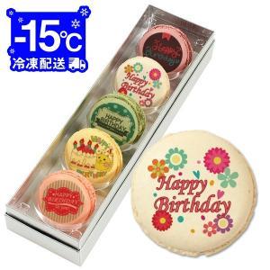 誕生日 スイーツギフト HappyBirthDay!!メッセージマカロン 5個セット お祝い プチギ...