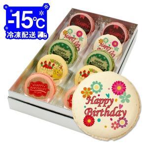 誕生日 スイーツギフト HappyBirthDay!!メッセージマカロン 10個セット(箱入り)お祝い プチギフト インスタ映え