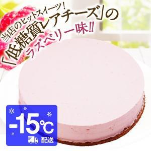 ラズベリー出ました!ひんやり濃厚レアチーズケーキダイエット向け低糖質
