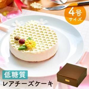 ひんやり濃厚低糖質レアチーズケーキ 4号(12cm:1〜2名...