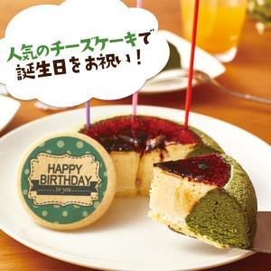 送料無料 人気 お取り寄せ スイーツ 天空のチーズケーキ利休(抹茶) バースデー オリジナルクッキー...