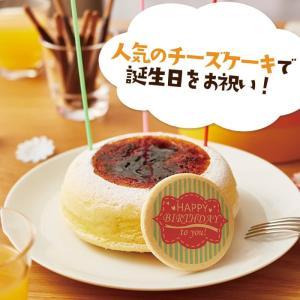 送料無料 人気 お取り寄せ スイーツ 天空のチーズケーキバースデー 5号サイズ 誕生日 ギフト ベイ...