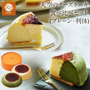 送料無料 第一位獲得商品含む!大人気の天空のチーズケーキ食べ比べセット(プレーン・抹茶)敬老の日