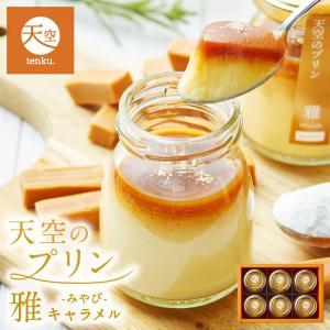 【新発売】天空プリン雅 5個入り 北海道産生クリーム お菓子...