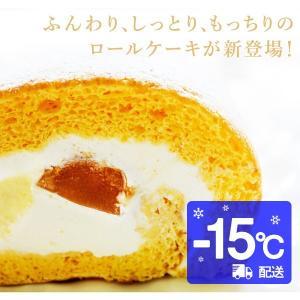 北海道産生クリーム使用 天空のロールケーキ2本セット ギフト...