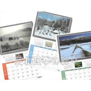 2021年『芸北四季の彩り』オリジナルカレンダー kitahirokankou