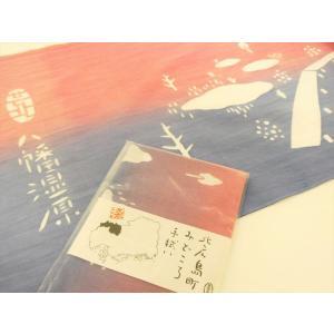 北広島町みどころ手拭いシリーズ「八幡湿原」 kitahirokankou