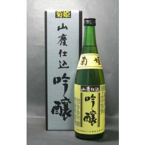 日本酒 山廃吟醸 菊姫 720ml