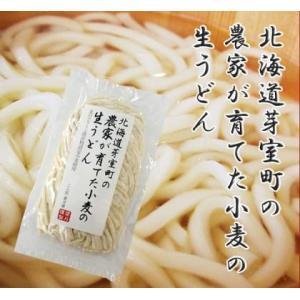 望月製麺 北海道芽室町の農家が育てた小麦の生うどん...