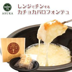ASUKAのチーズ工房 レンジでチンするカチョカバロチーズ フォンデュ (容器付き)