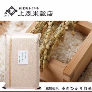 旭川市西神楽産・減農薬栽培 ゆきひかり白米 北海道のお米は、ほんとうに美味しくなりました。 冷涼な気...