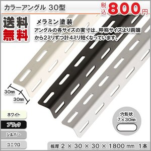 Lアングル カラーアングル30型 1800mm 2×30×30×1800mm ホワイト・ブラック・シルバー・ユニクロ |kitajimasteel
