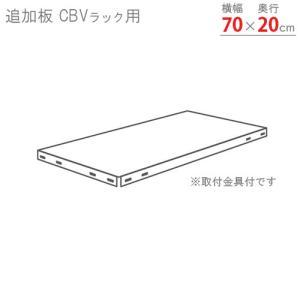 スチールラック スチール棚 追加板 CBVラック用 70×20cm 取付金具付 ホワイト・レッド・シルバー 業務用の写真