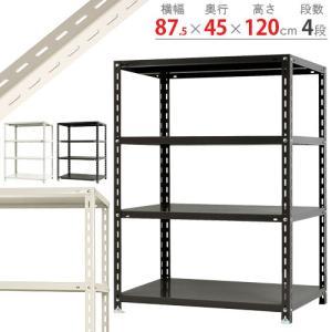 スチールラック スチール棚 業務用 収納 NC-875-12 幅87.5×奥行45×高さ120cm 4段 ホワイト ブラック|kitajimasteel