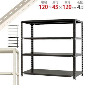 スチールラック スチール棚 業務用 収納 NC-1200-12 幅120×奥行45×高さ120cm 4段 ホワイト ブラック|kitajimasteel