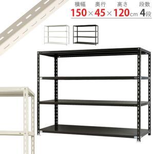 スチールラック スチール棚 業務用 収納 NC-1500-12 幅150×奥行45×高さ120cm 4段 ホワイト ブラック|kitajimasteel