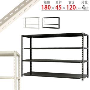 スチールラック スチール棚 業務用 収納 NC-1800-12 幅180×奥行45×高さ120cm 4段 ホワイト ブラック|kitajimasteel