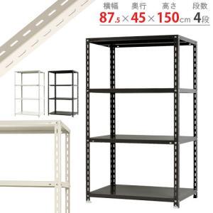 スチールラック スチール棚 業務用 収納 NC-875-15 幅87.5×奥行45×高さ150cm 4段 ホワイト ブラック|kitajimasteel