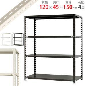 スチールラック スチール棚 業務用 収納 NC-1200-15 幅120×奥行45×高さ150cm 4段 ホワイト ブラック|kitajimasteel