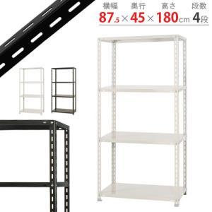 スチールラック スチール棚 業務用 収納 NC-875 幅87.5×奥行45×高さ180cm 4段 ホワイト ブラック ベイジュ|kitajimasteel