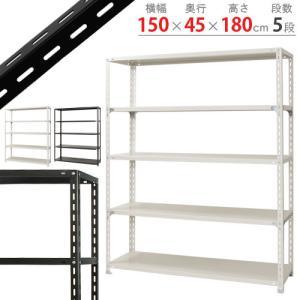 スチールラック スチール棚 業務用 収納 NC-1500 幅150×奥行45×高さ180cm ホワイト ブラック|kitajimasteel