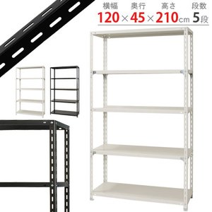 スチールラック スチール棚 業務用 収納 NC-1200-21 幅120×奥行45×高さ210cm ホワイト ブラック|kitajimasteel