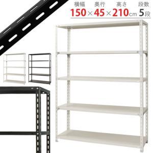 スチールラック スチール棚 業務用 収納 NC-1500-21 幅150×奥行45×高さ210cm ホワイト ブラック|kitajimasteel