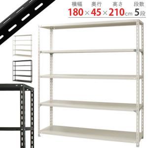 スチールラック スチール棚 業務用 収納 NC-1800-21 幅180×奥行45×高さ210cm ホワイト ブラック|kitajimasteel