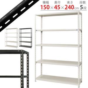 スチールラック スチール棚 業務用 収納 NC-1500-24 幅150×奥行45×高さ240cm ホワイト ブラック|kitajimasteel