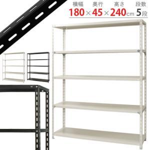 スチールラック スチール棚 業務用 収納 NC-1800-24 幅180×奥行45×高さ240cm ホワイト ブラック|kitajimasteel