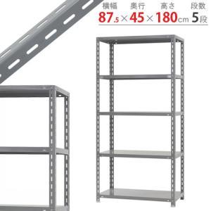 スチールラック スチール棚 業務用 収納 力量-1 幅87.5×奥行45×高さ180cm 5段 グレー ベイジュ|kitajimasteel