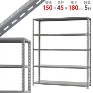 スチールラック スチール棚 業務用 収納 力量-3 幅150×奥行45×高さ180cm 5段 グレー ベイジュ|kitajimasteel