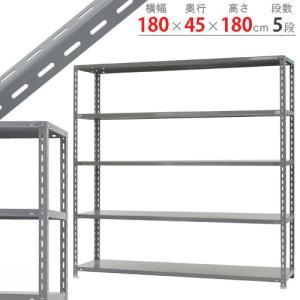 スチールラック スチール棚 業務用 収納 力量-4 幅180×奥行45×高さ180cm 5段 グレー ベイジュ|kitajimasteel