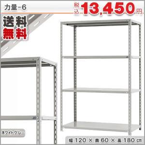 スチールラック スチール棚 業務用 収納 力量-6 幅120×奥行60×高さ180cm 4段 ホワイトグレー|kitajimasteel
